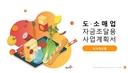 도.소매업 자금조달용 사업계획서 (식자재납품)