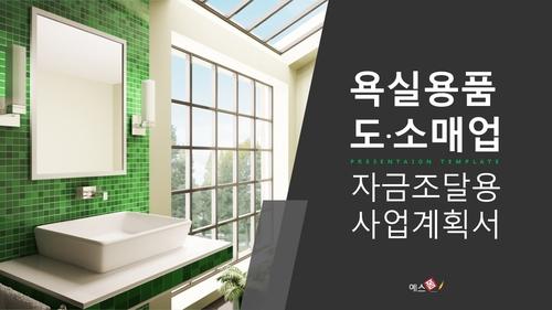 욕실용품 자금조달용 도.소매업 사업계획서 - 섬네일 1page