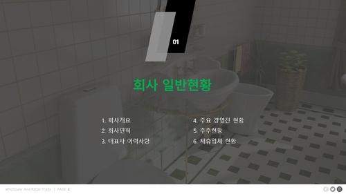 욕실용품 자금조달용 도.소매업 사업계획서 - 섬네일 3page