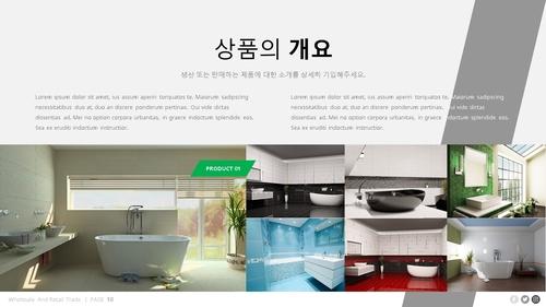 욕실용품 자금조달용 도.소매업 사업계획서 - 섬네일 11page