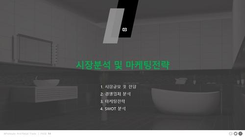 욕실용품 자금조달용 도.소매업 사업계획서 - 섬네일 15page