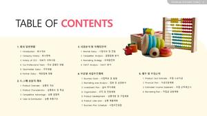 [2021년] 아동용품 도소매업 자금조달용 사업계획서 #2