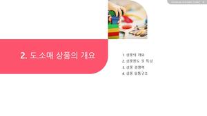 [2021년] 아동용품 도소매업 자금조달용 사업계획서 #10