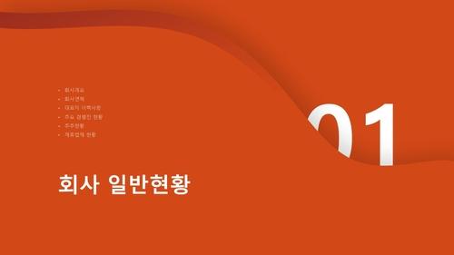 주류 도소매업 자금조달용 사업계획서 - 섬네일 3page