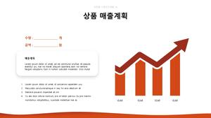주류 도소매업 자금조달용 사업계획서 #26