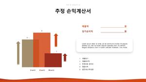 주류 도소매업 자금조달용 사업계획서 #31