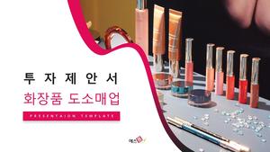 화장품 도소매업 투자제안서