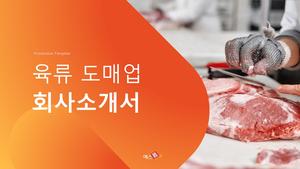 육류 도매업 회사소개서