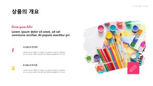 문구 및 화방용품 사업계획서 (도소매업) #11
