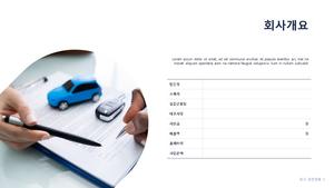 자동차 도소매업 표준 사업계획서