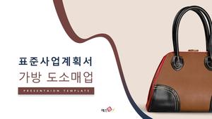 도소매업 표준 사업계획서 (가방)