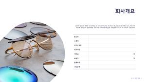 안경 도소매업 창업사업계획서