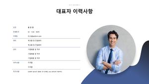 도소매업 (운동화) 창업사업계획서