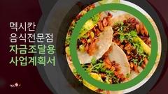 자금조달용 사업계획서  멕시칸음식 전문점(파워포인트>프리미엄 템플릿>음식/외식업) - 예스폼 쇼핑몰 #1