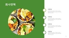자금조달용 사업계획서  멕시칸음식 전문점(파워포인트>프리미엄 템플릿>음식/외식업) - 예스폼 쇼핑몰 #5