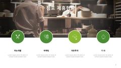 자금조달용 사업계획서  멕시칸음식 전문점(파워포인트>프리미엄 템플릿>음식/외식업) - 예스폼 쇼핑몰 #8