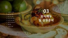 자금조달용 사업계획서  멕시칸음식 전문점(파워포인트>프리미엄 템플릿>음식/외식업) - 예스폼 쇼핑몰 #15