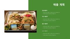 자금조달용 사업계획서  멕시칸음식 전문점(파워포인트>프리미엄 템플릿>음식/외식업) - 예스폼 쇼핑몰 #22