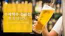 수제 맥주 전문점 투자제안용 사업계획서