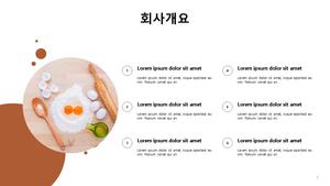 (투자제안서) 만두 전문점