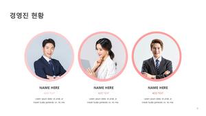 회사소개서 사업계획서 (떡) #9
