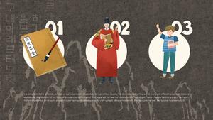 한글날 (역사, 문화) 피피티 템플릿