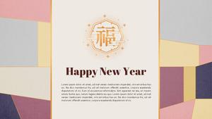 전통문양 새해 피피티 템플릿 (설날, 전통)