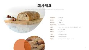 비건베이커리 표준사업계획서 (음식점)