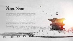 새해 (New Year) 피피티 배경 템플릿