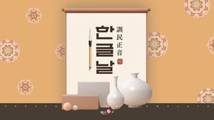 한글날 테마 피피티 배경 (Korea)