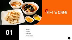 중국요리전문점 신년도 사업계획서 (음식점)