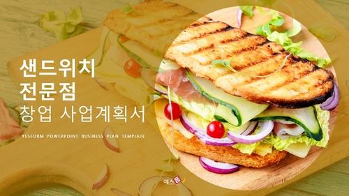 (샌드위치 전문점) 음식업점 창업 사업계획서 - 섬네일 1page