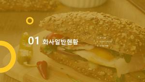 (샌드위치 전문점) 음식업점 창업 사업계획서 #3