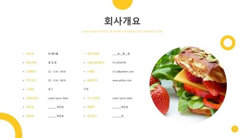 (샌드위치 전문점) 음식업점 창업 사업계획서 - 섬네일 4page