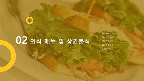 (샌드위치 전문점) 음식업점 창업 사업계획서 - 섬네일 7page