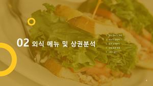 (샌드위치 전문점) 음식업점 창업 사업계획서 #7