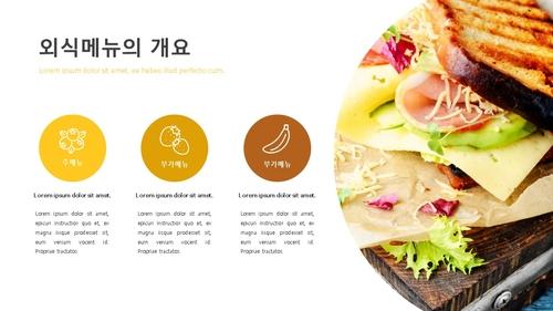 (샌드위치 전문점) 음식업점 창업 사업계획서 - 섬네일 8page