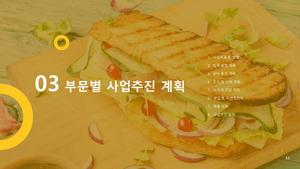 (샌드위치 전문점) 음식업점 창업 사업계획서 #13