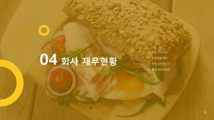 (샌드위치 전문점) 음식업점 창업 사업계획서 #22