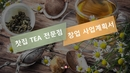 찻집 tea 창업 사업계획서