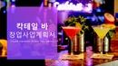 음식업점 창업 사업계획서 (칵테일 바)