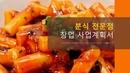 음식업점 (분식점) 창업 사업계획서