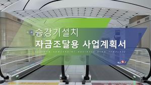 승강기설치공사업 자금조달용사업계획서