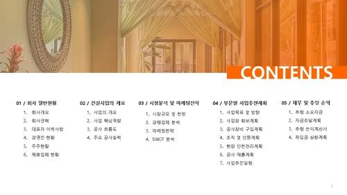 (자금조달) 호텔건설 사업계획서 - 섬네일 2page