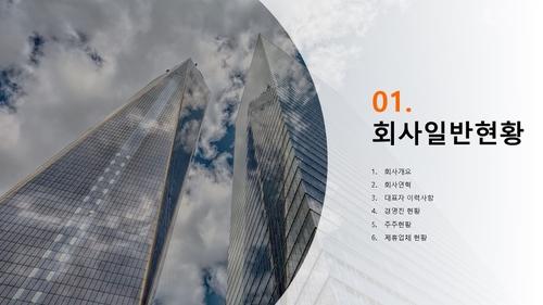 (자금조달) 호텔건설 사업계획서 - 섬네일 3page
