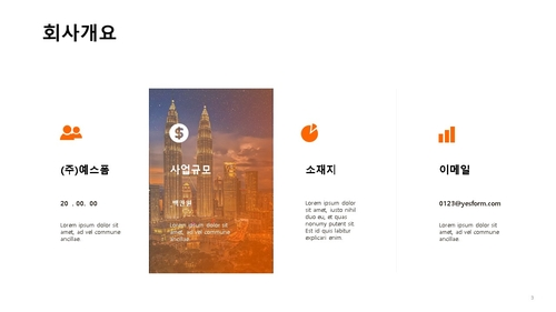 (자금조달) 호텔건설 사업계획서 - 섬네일 4page