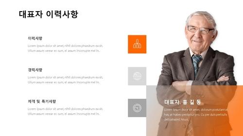 (자금조달) 호텔건설 사업계획서 - 섬네일 6page