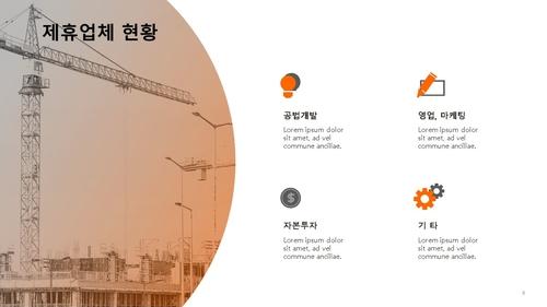 (자금조달) 호텔건설 사업계획서 - 섬네일 9page