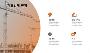 (자금조달) 호텔건설 사업계획서 #9