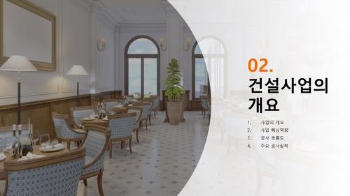 (자금조달) 호텔건설 사업계획서 - 섬네일 10page